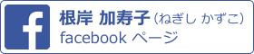 根岸 加寿子(ねぎし かずこ)のfacebookページ