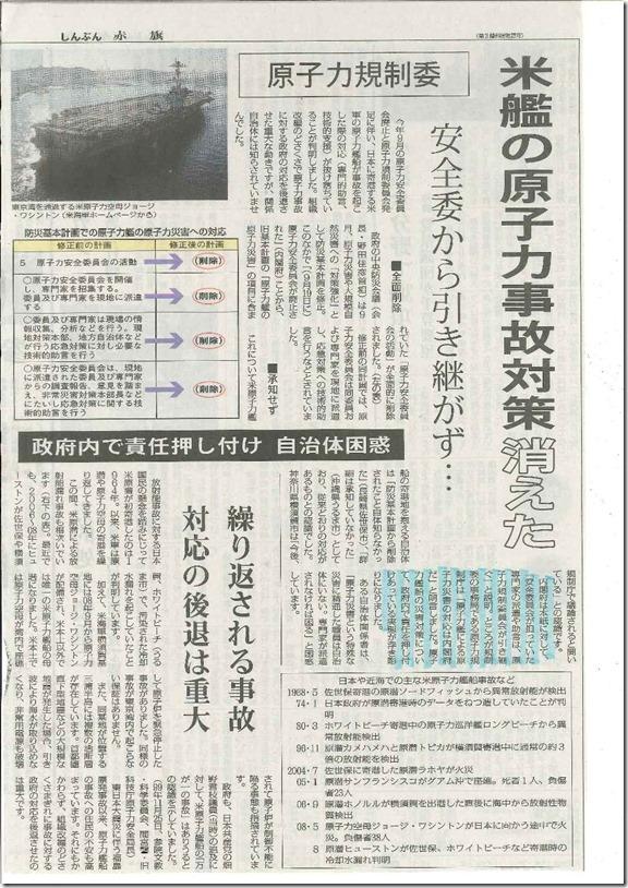 20130514記事a