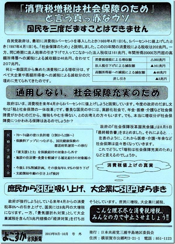 消費税フライヤー20130920a