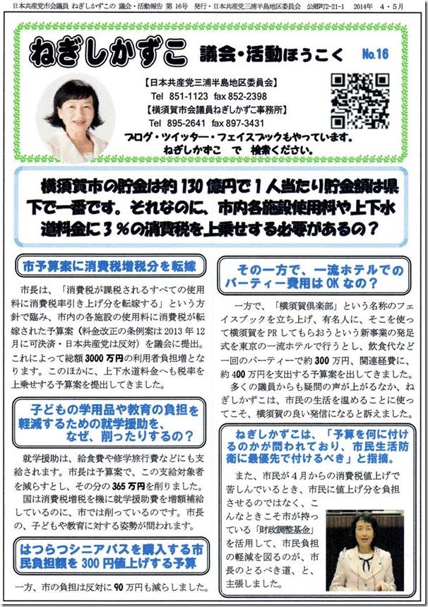 2014議会活動報告16表a