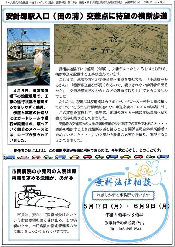 2014議会・活動報告16うらa