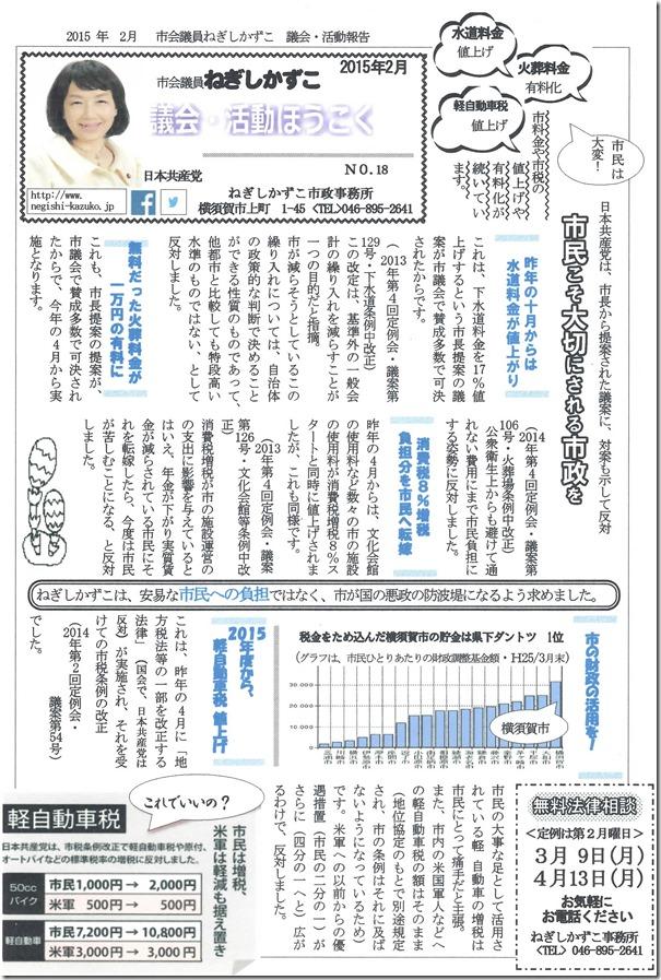 201502月議会報告18表