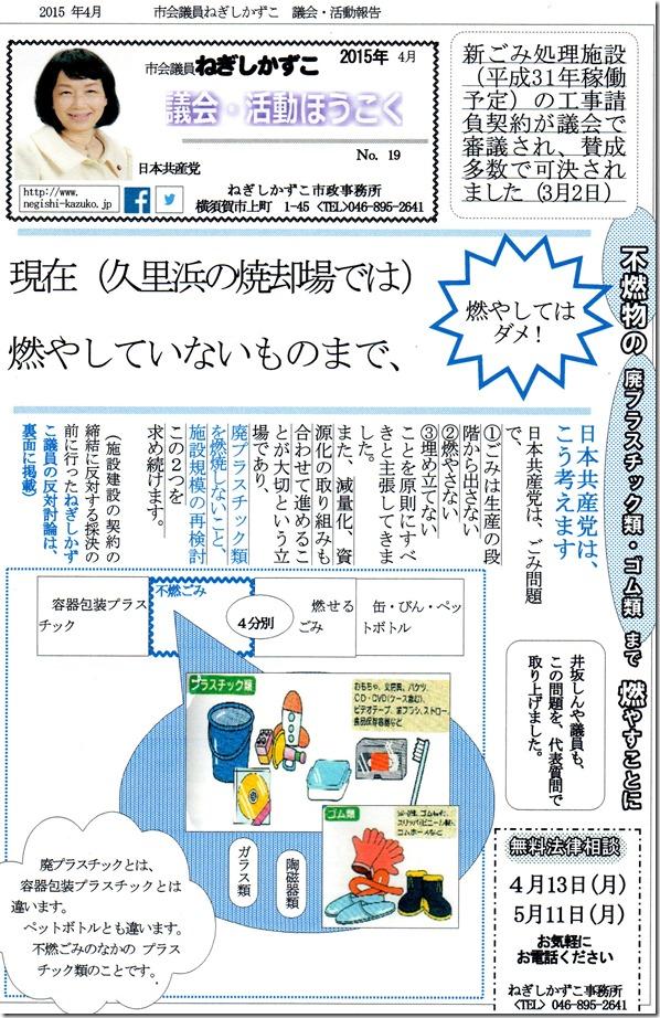 2015・4月・議会・活動ほうこく(表面)