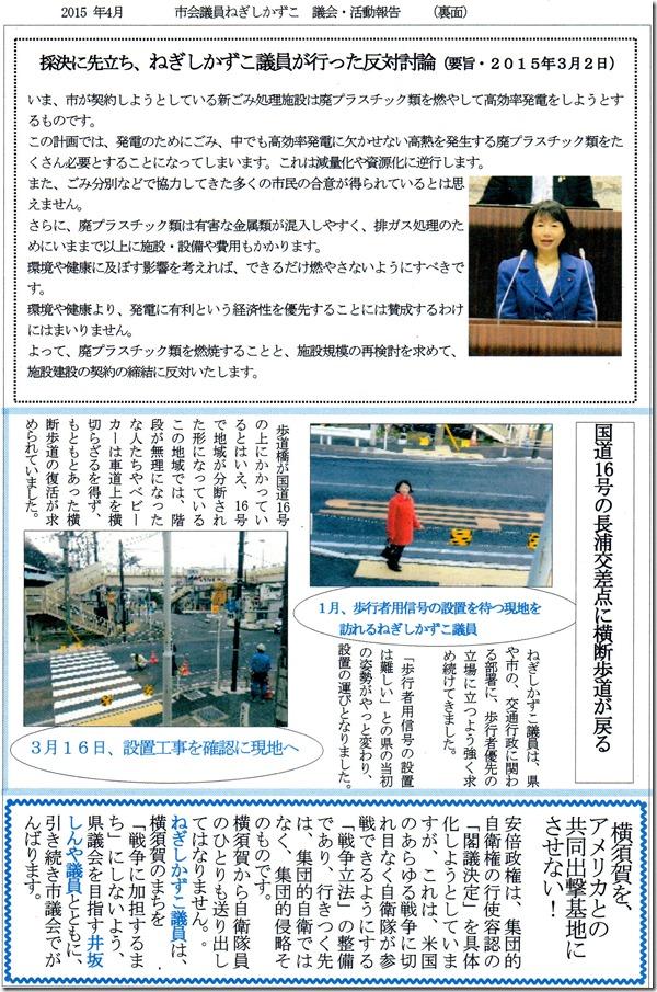 2015・4月議会・活動ほうこく(裏面)