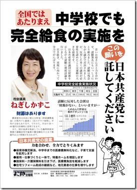 negishi-gougai-04-1