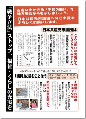 negishi-gougai-04-2