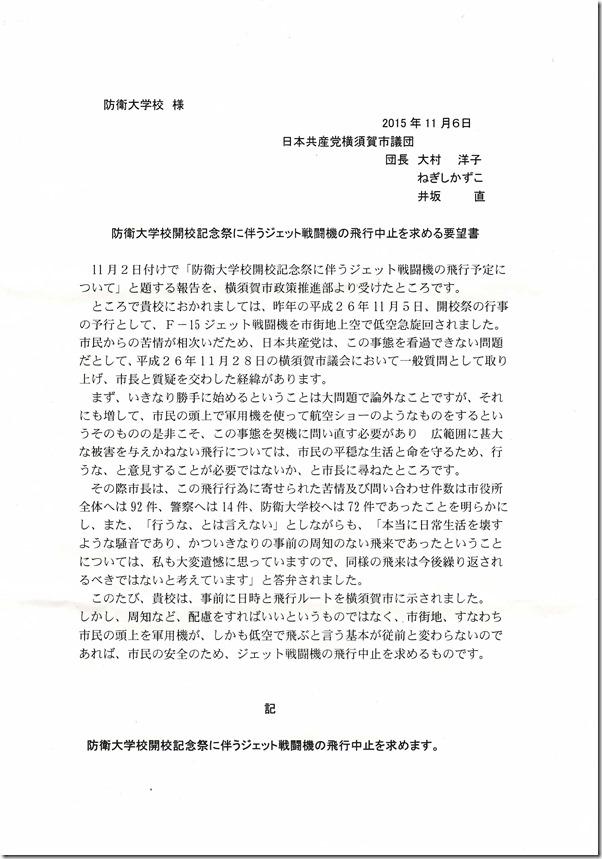 防衛大学校への要望書2015 11 6