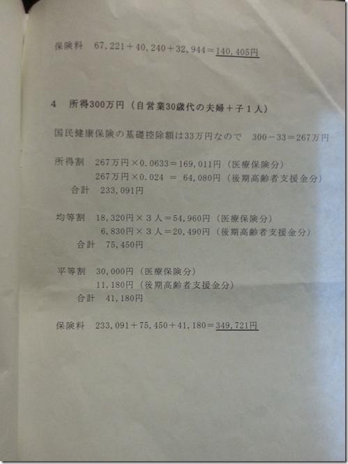 健康保険課長より(3)